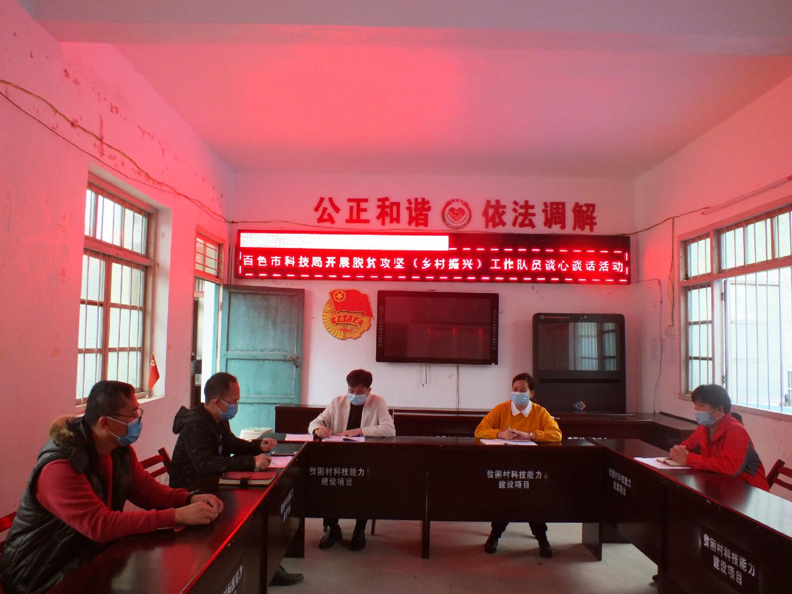 百色市科技局主要领导率队到三南村与脱贫攻坚(乡村振兴)工作队员谈心谈话